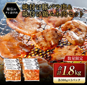 【ふるさと納税】《数量限定》秘伝のタレ漬け肉『味付け豚バラ肉&味付け鶏ムネ肉セット』合計1.8kg