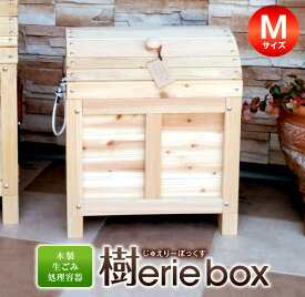 【訳あり】【ふるさと納税】★木製生ごみ処理容器 樹erie box(じゅえりーぼっくす)B品Mサイズ