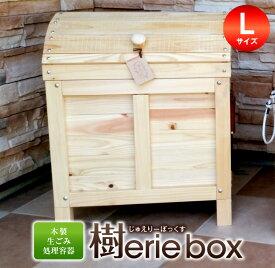 【訳あり】【ふるさと納税】★木製生ごみ処理容器 樹erie box(じゅえりーぼっくす)B品Lサイズ
