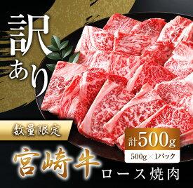 【ふるさと納税】【訳あり】宮崎牛ロース焼肉(計500g)