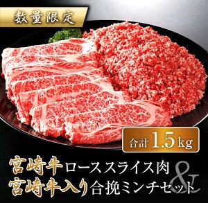 【ふるさと納税】宮崎牛ローススライス肉(500g)&宮崎牛入り合挽ミンチ(1kg)セット《合計1.5kg》