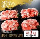 【ふるさと納税】数量限定【訳あり】宮崎県産豚小間切れ肉(計4kg)