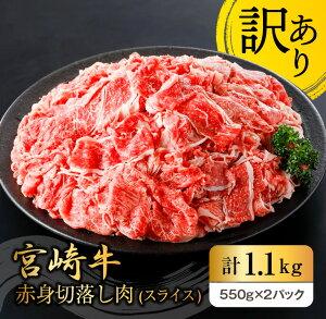 【ふるさと納税】数量限定【訳あり】宮崎牛赤身切落し肉(スライス)計1.1kg