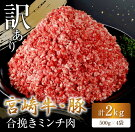 【ふるさと納税】訳あり『宮崎牛・豚合挽きミンチ肉』計2kg