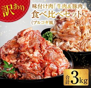 【ふるさと納税】【訳あり】味付け肉『牛肉&豚肉』食べ比べセット(合計3kg)プルコギ風