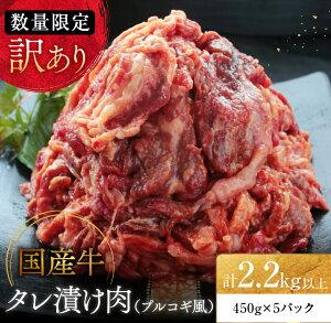 【ふるさと納税】【訳あり】肉《数量限定》国産牛タレ漬け肉(計2.2kg以上)プルコギ風