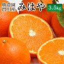 【ふるさと納税】AE-8 門川町産みはや3.5kg