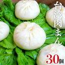 【ふるさと納税】F-4 台湾肉まん30個
