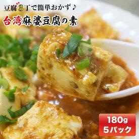 【ふるさと納税】F-11 台湾麻婆豆腐の素