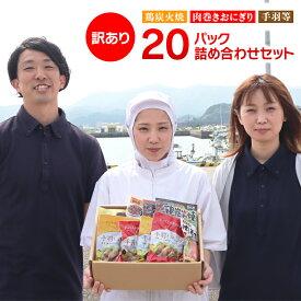 【ふるさと納税】AP-2 【訳あり】鶏炭火焼・肉巻きおにぎり・手羽等20パック詰め合わせセット