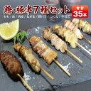 【ふるさと納税】V-1 宮崎県産鶏・豚 生串35本セット