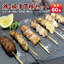【ふるさと納税】V-2 宮崎県産鶏・豚 生串60本セット