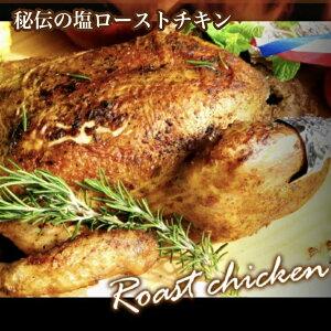 【ふるさと納税】V-4 味鶏秘伝5種類の塩ハーブ仕込み特選ローストチキン【塩焼き】 2-7名様分 鶏肉 丸鶏 生の状態で2kg以上 イベント お祝い クリスマス サプライズ 誕生日 贈