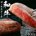 【ふるさと納税】R-2 宮崎和牛ロースステーキ