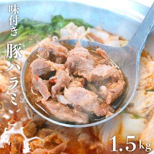 【ふるさと納税】J-6 味付豚ハラミ1.5kg 250g×6 豚肉 宮崎県門川町 送料無料