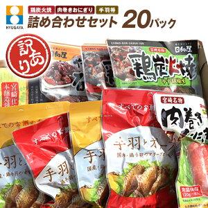 【ふるさと納税】【訳あり】鶏炭火焼・肉巻きおにぎり・手羽等20パック詰め合わせセット
