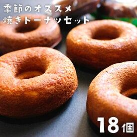 【ふるさと納税】I-1 焼きドーナツ18個 お菓子 おやつ デザート 宮崎県門川町 送料無料