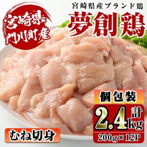 【ふるさと納税】宮崎県産ブランド鶏「夢創鶏」むね切身(計2.4kg・200g×12P)小分け包装で使いやすい!【C-6】【英楽】