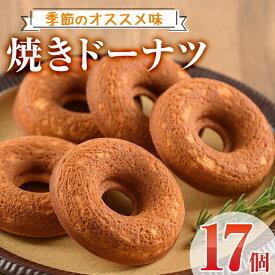 【ふるさと納税】<季節のオススメ味>焼きドーナツ(17個)宮崎県産の卵とバターを使ったスイーツ【I-1】【ミツル・プラス】