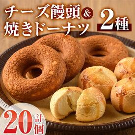 【ふるさと納税】チーズ饅頭・焼きドーナツ(合計20個・各10個)【I-4】【ミツル・プラス】
