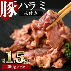 【ふるさと納税】味付豚ハラミ(計1.5kg・250g×6P)【J-6】【幸食品】