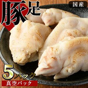 【ふるさと納税】国産豚足(5パック)丁寧に加工したとんそくを真空パックでお届け【J-8】【幸食品】
