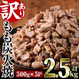 【ふるさと納税】<訳あり>もも炭火焼き(計2.5kg・500g×5P)鶏肉本来の旨みが凝縮された鶏炭火焼!おつまみにぴったり!【V-21】【味鶏フーズ】