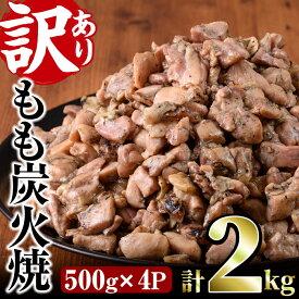 【ふるさと納税】<訳あり>もも炭火焼き(計2kg・500g×4P)鶏肉本来の旨みが凝縮された鶏炭火焼!おつまみにぴったり!【V-21】【味鶏フーズ】