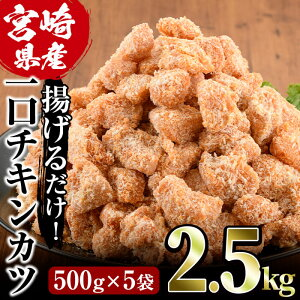 【ふるさと納税】宮崎県産鶏使用!揚げるだけ!一口チキンカツ(計2.5kg・500g×5)国産鶏肉を使用したチキンカツを冷凍でお届け【V-8】【味鶏フーズ】
