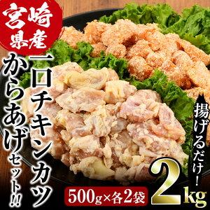 【ふるさと納税】宮崎県産鶏使用!揚げるだけ!一口チキンカツとモモ肉から揚げ(合計2kg・各500g×2)国産鶏肉を使用した2種のセットを冷凍でお届け!【V-9】【味鶏フーズ】