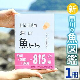 【ふるさと納税】新・門川の魚図鑑【AI-3】【門川町まちづくり推進課】