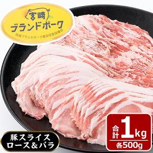 【ふるさと納税】宮崎県産ブランド豚ロース&バラスライスセット(計1kg・ローススライス500g、バラスライス500g)きめ細かい肉質で赤身と脂身のバランスが良い「ローススライス」と、柔らか