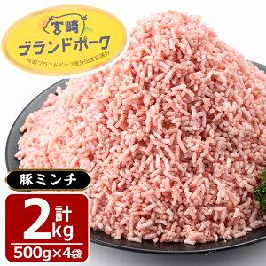 【ふるさと納税】宮崎県産ブランド豚100%パラパラ豚ミンチ(計2kg・500g×4袋)ハンバーグにドライカレー、ミートソース、麻婆豆腐にそぼろあんかけなど、和洋中さまざまな料理で大活躍!【MF-
