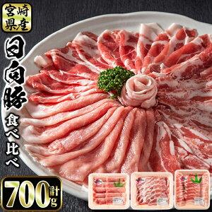 【ふるさと納税】日向豚の食べ比べセット(合計700g・肩ロース300g、バラ、モモ各200g)【P-11】【南日本フレッシュフード】
