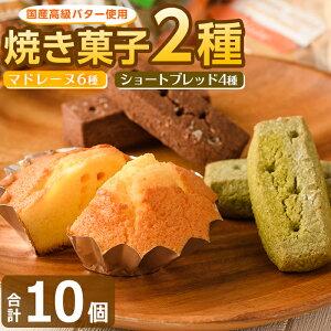 【ふるさと納税】焼き菓子詰め合わせ(2種・合計10個)マドレーヌとショートブレッドの詰合せ!国産のよつ葉高級バターを使用!【PE-4】【Sweets Shop Pilier(ピリエ)】