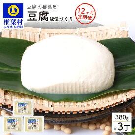 【ふるさと納税】【定期便】豆腐の椎葉屋 秘伝づくり豆腐 【3丁×12ヶ月】