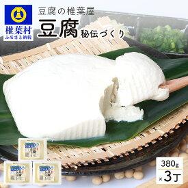 【ふるさと納税】豆腐の椎葉屋 秘伝づくり豆腐 3丁【380g×3】