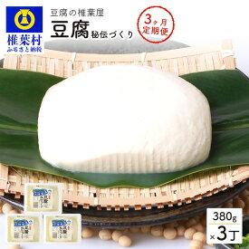 【ふるさと納税】【定期便】豆腐の椎葉屋 秘伝づくり豆腐 【3丁×3ヶ月】
