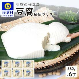 【ふるさと納税】豆腐の椎葉屋 秘伝づくり豆腐 6丁【380g×6】