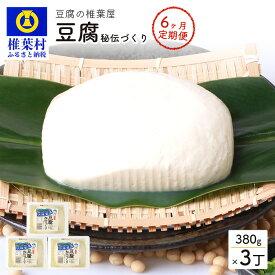 【ふるさと納税】【定期便】豆腐の椎葉屋 秘伝づくり豆腐 【3丁×6ヶ月】