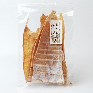 【ふるさと納税】【日本三大秘境からの贈り物】干したけのこ 100g×4袋【合計400g】