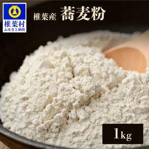 【ふるさと納税】椎葉産 自家製粉 石臼挽き蕎麦粉 500g×2【合計1kg】【在来種】