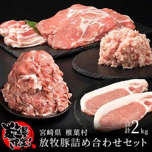 【ふるさと納税】【予約受付】【数量限定】増田さんちの放牧豚 人気部位詰め合わせセット【合計2Kg】