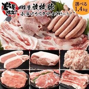 【ふるさと納税】【予約受付】【数量限定】椎葉放牧豚 内容量を選べるカスタマイズセット【合計1.4Kg】