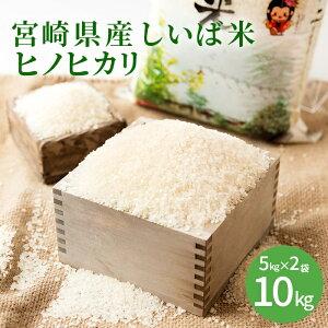 【ふるさと納税】【日本三大秘境のお米】 宮崎県産 しいば米 ヒノヒカリ 5kg×2袋 【合計10kg】 椎葉村
