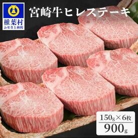 【ふるさと納税】受賞歴多数!! 宮崎牛 ヒレステーキ 150g×6【合計900g】