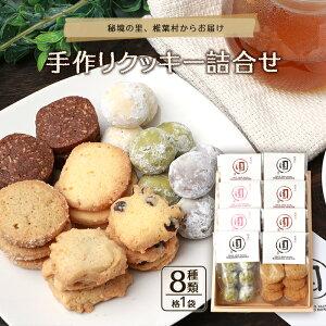 【ふるさと納税】【日本三大秘境で作られた人気のクッキー】クッキー詰合わせ(8種類)【ギフト箱入り】