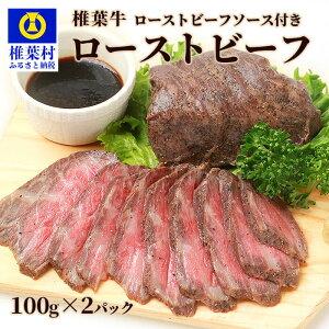 【ふるさと納税】宮崎県産 椎葉牛 ローストビーフブロック【200g】ソース付き