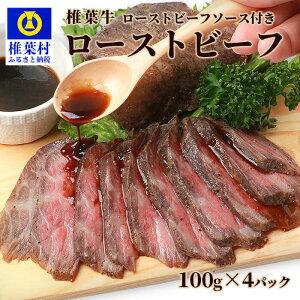 【ふるさと納税】宮崎県産 椎葉牛 ローストビーフブロック【400g】ソース付き
