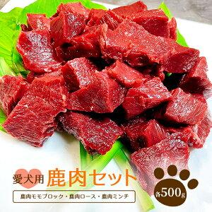 【ふるさと納税】【愛犬用】鹿肉セット(モモ肉、ロース、ミンチ)無添加 500g×各1袋 合計1.5kg